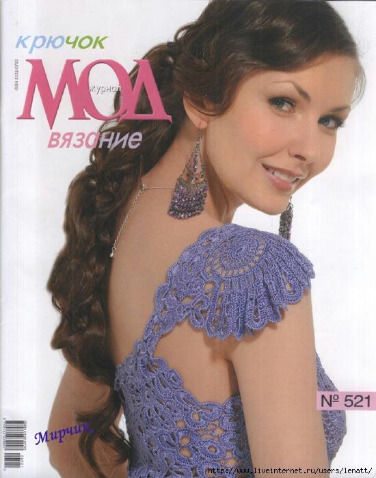 Вязание.Журнал мод № 521