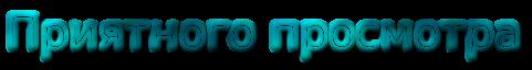 cooltext713633375 (481x64, 33Kb)