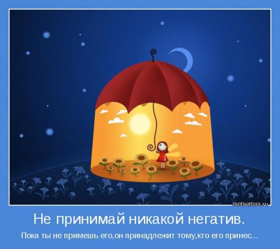 4524271_1337795098_394_1337805710_neprinimaynegativ (570x508, 51Kb)