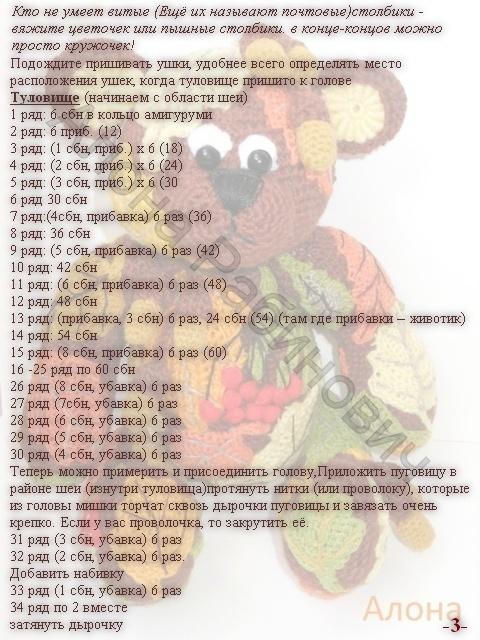 мишка-осень3 (480x640, 157Kb)