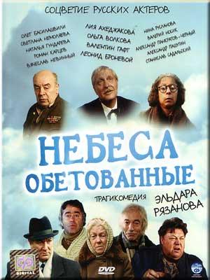 nebesa_obetovannye (300x400, 23Kb)