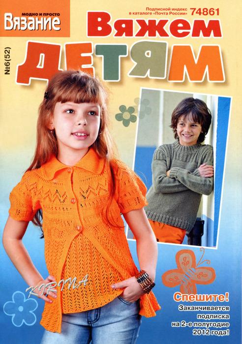 Вязание модно и просто no 6 2012