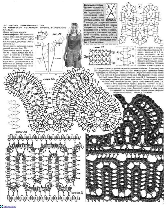 Брюггское вязание крючком схемы с описанием 82