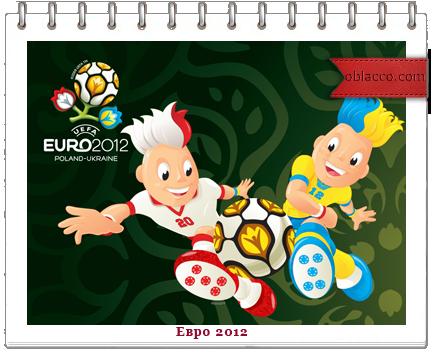 евро2012/3518263_evro (434x352, 169Kb)