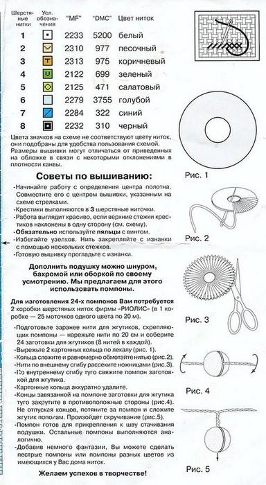 СХподуш3 (384x700, 108Kb)