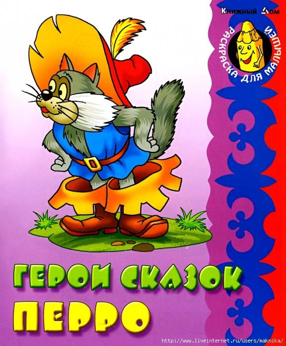 4663906_Geroi_skazok_Perro1 (579x700, 356Kb)