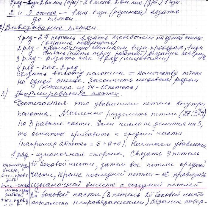 IMG_0001 (700x696, 168Kb)