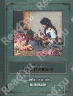 Книга ПОЭЗИИ Марии Петровых 2011 (250x330, 80Kb)
