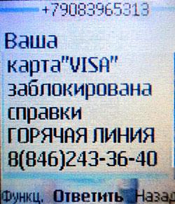 683232_moshenstvo (250x292, 38Kb)