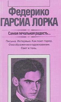 4514961_samaya_pechalnaya (200x336, 44Kb)