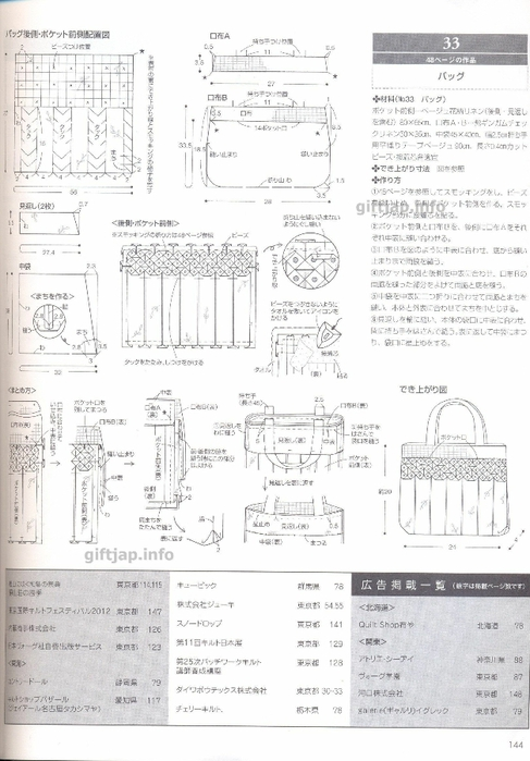 Scan0143 (487x700, 206Kb)