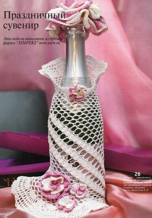 Вязаные чехлы на бутылки Идеи
