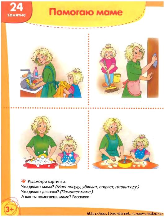 Книги И Учебники Взрослая Речь Взрослым