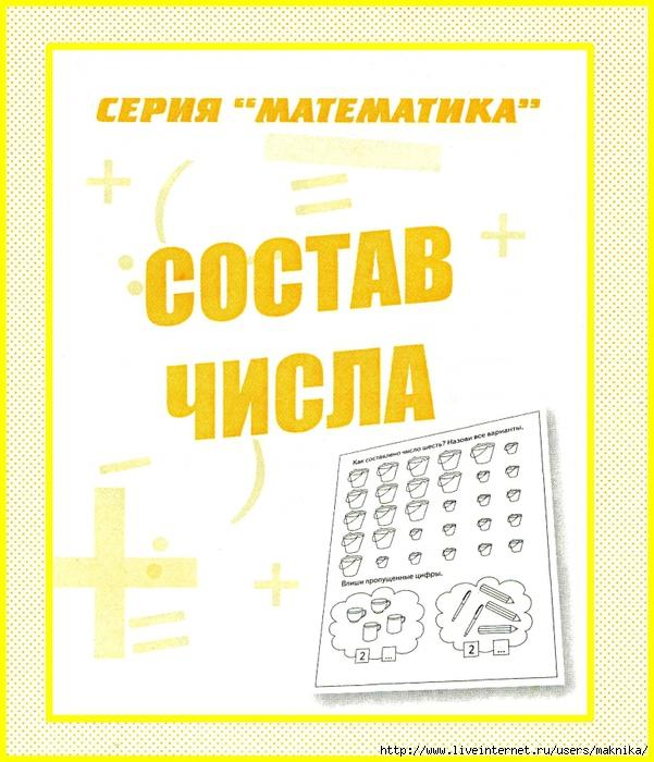 4663906_10001 (601x700, 318Kb)
