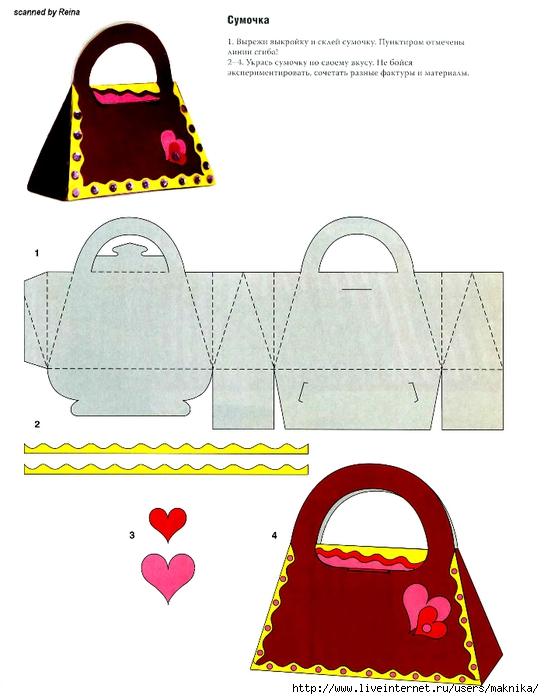 Как сделать для кукол сумку из бумаги