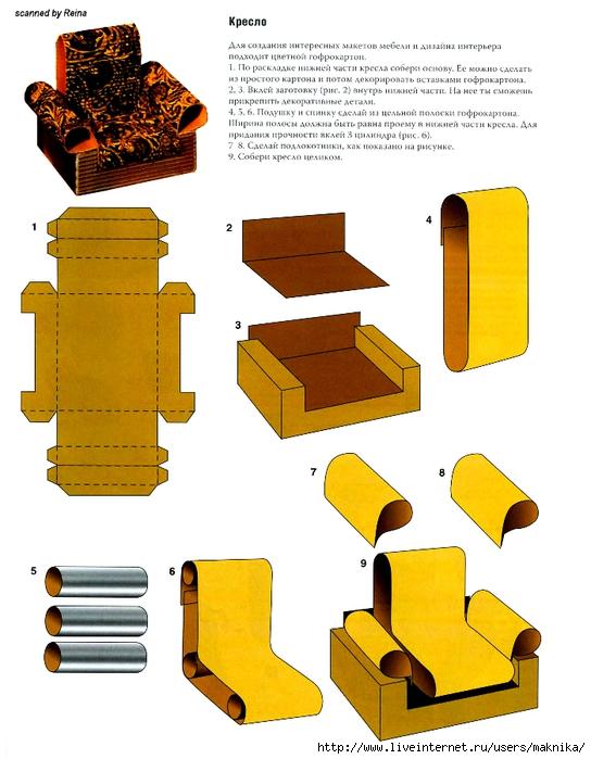 Как сделать кресло из бумаги