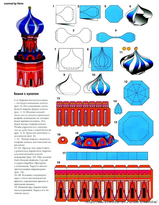 Как сделать храм из бумаги своими руками схема