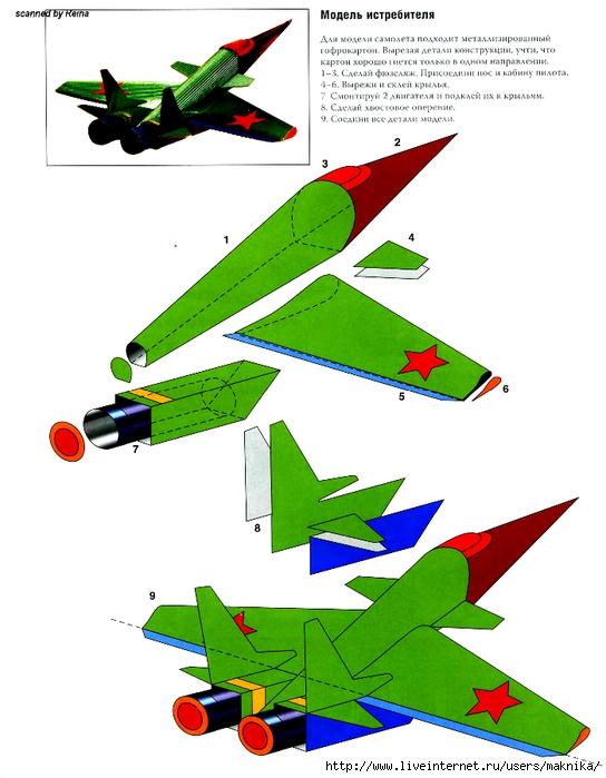 Самолетик из бумаги объемный