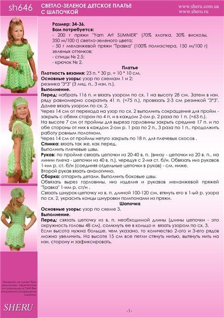 1339068656_salatovoe (452x640, 81Kb)