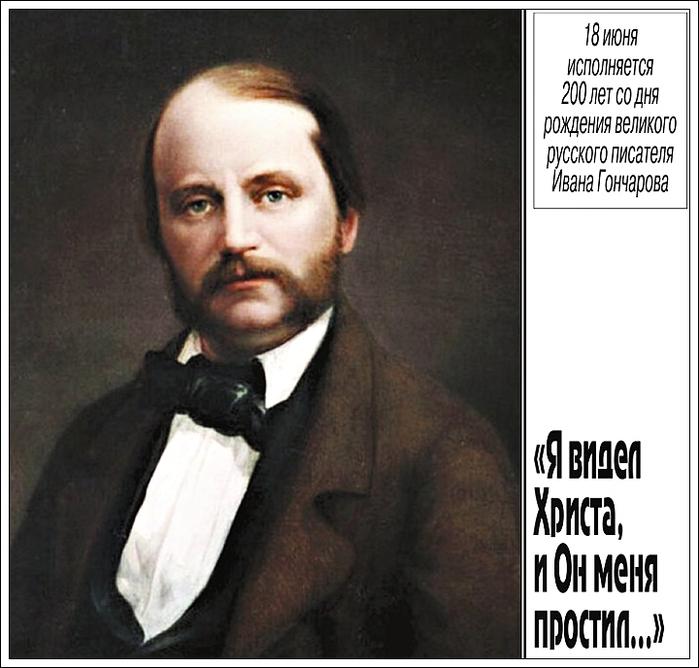 Книга Гончаров и православие