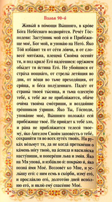 1339855137_Psalom90ZhivyivpomoshiVyshnyago (389x700, 575Kb)