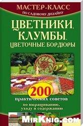 2920236_1339666794_2gardendesign250 (165x250, 16Kb)