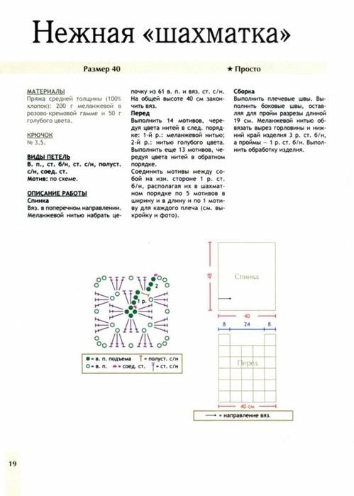 топик1 (499x700, 51Kb)