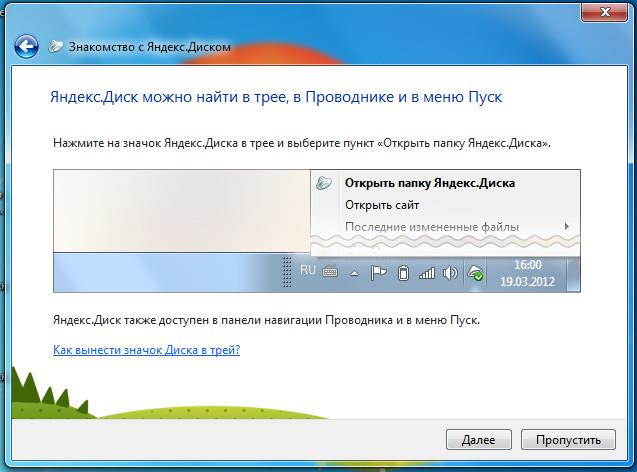 Знакомство с Яндекс.Диск/3924376_znakomstvo_s_diskom1 (637x472, 86Kb)