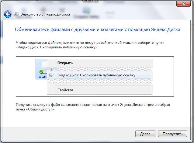 обмен файлами/3924376_obmen_failami (638x470, 80Kb)