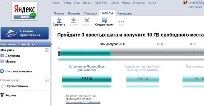 3 шага для получения 10 КБ/3924376_stranica_pochti (693x360, 48Kb)