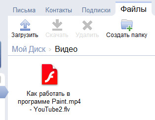 ролик на яндексе/3924376_rolik_na_Diske (314x243, 23Kb)