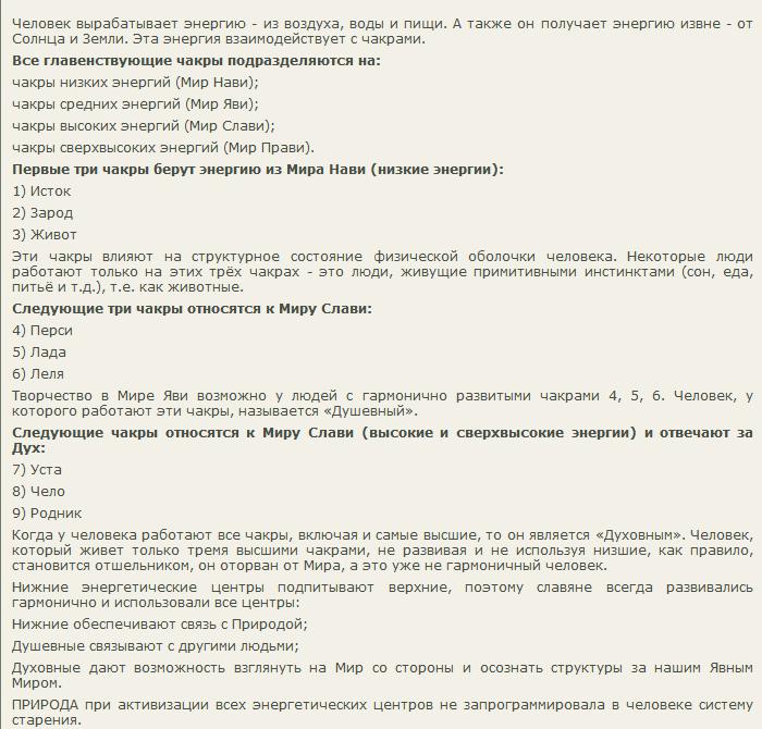 чакры славян (700x670, 45Kb)
