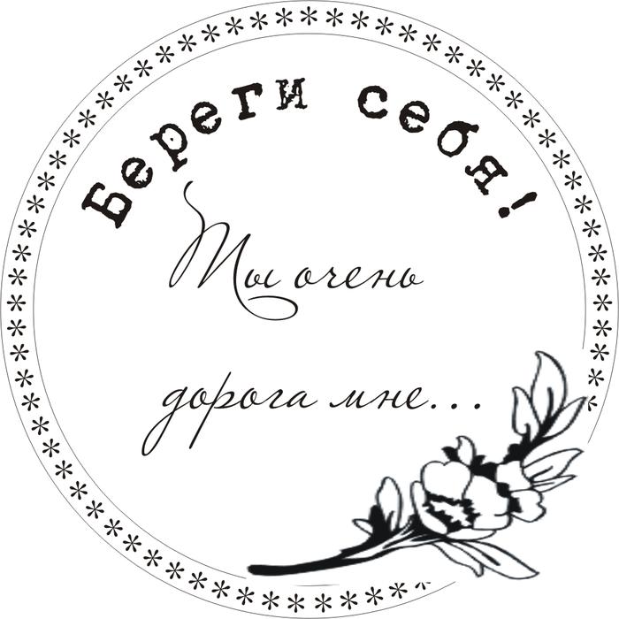 береги_2 (700x700, 217Kb)