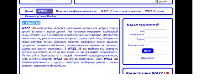 wazz ub о странице в переводе (700x269, 85Kb)