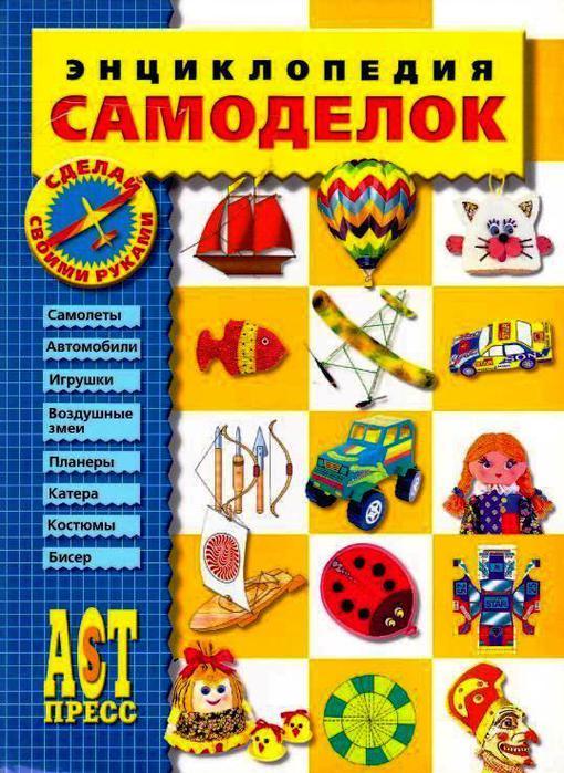 Энциклопедия самоделок для мальчиков_1 (510x700, 86Kb)