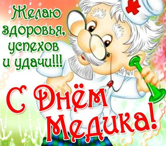 http://img0.liveinternet.ru/images/attach/c/5/88/404/88404382_Den_medika6.jpg