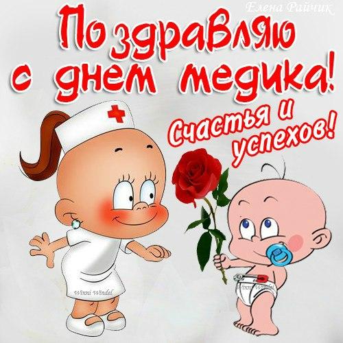 http://img0.liveinternet.ru/images/attach/c/5/88/404/88404396_Den_medika20.jpg