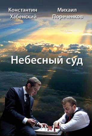 1312129629_nebesnyi-sud (307x450, 22Kb)