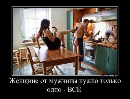 1331846350_60167639_zhenschine-ot-muzhchinyi-nuzhno-tolko-odno-vsyo- (450x344, 33Kb)