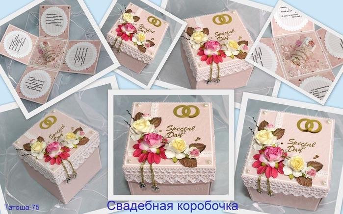 Коробочки на свадьбу своими руками - Pedrollo-zakaz.ru