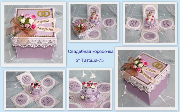Свадебные коробочки своими руками фото