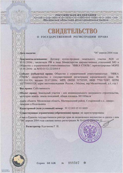 осторожно социальная ипотека если прописка в кировской обл. пройдет так