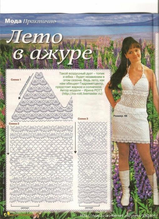 1340080001_3765349_bata_bege_russa (508x700, 359Kb)