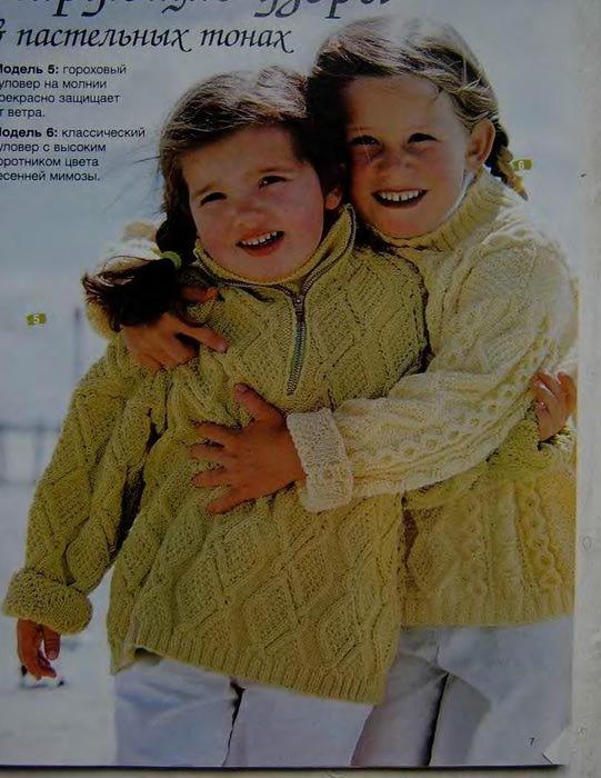 Сабрина 2001-00 Специальный выпуск - Kinder Вяжем и шьем_5 (541x700, 62Kb)
