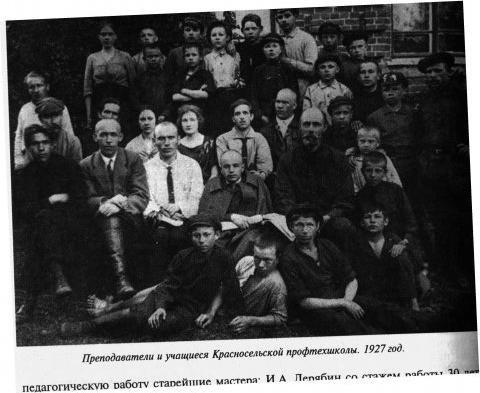 1924 Ремесленное училище/4858245_1924 (480x393, 43Kb)