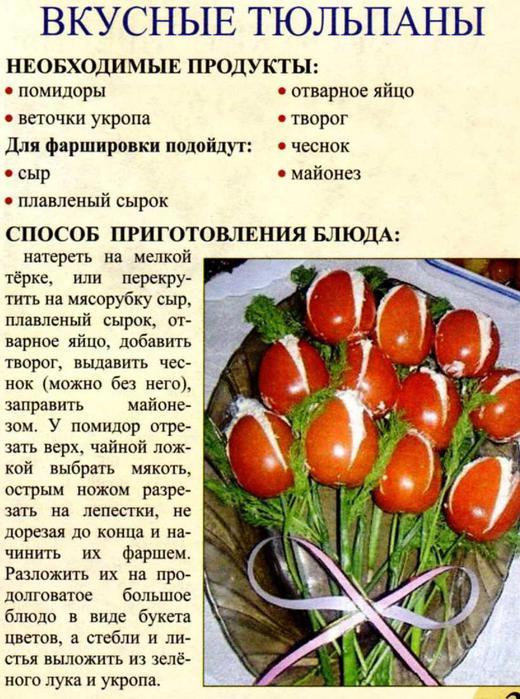 рецепт салата (520x700, 87Kb)