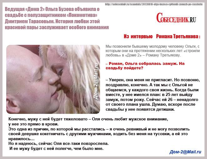 buzova-sosala-u-tretyakova
