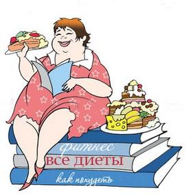 Ожирение-похудение5 (271x285, 50Kb)