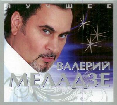 ValeriyMeladzeLuchshee2CD2009 (600x558, 52Kb)