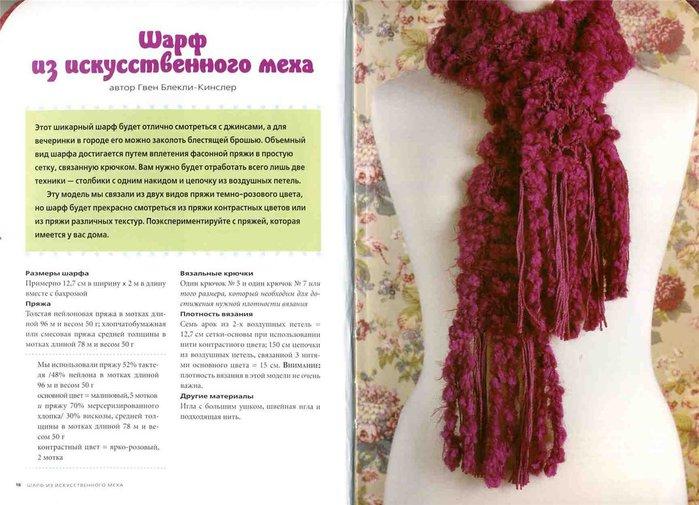 шарф (700x505, 83Kb)